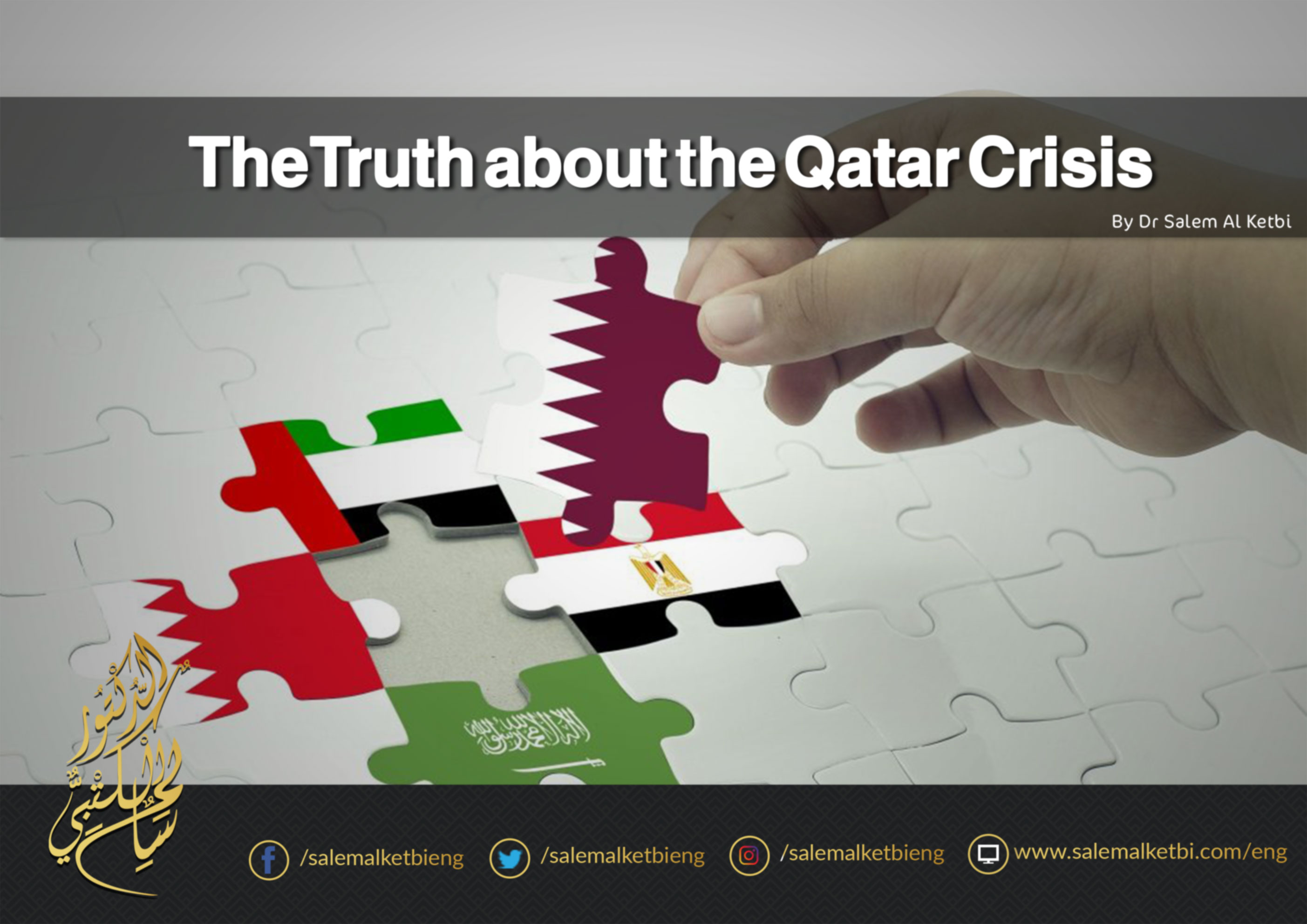 Dr  Salem Alketbi - The Truth about the Qatar Crisis